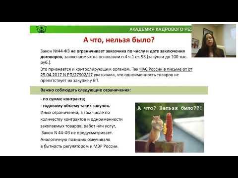 44-ФЗ. Вебинар: Изменения в закупках у единственного поставщика п.4, п.5 ч.1 ст. 93