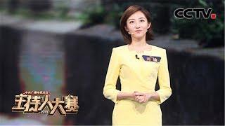 [2019主持人大赛]周瑜 3分钟自我展示| CCTV
