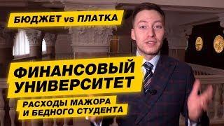 Финансовый университет: бюджетники против мажоров