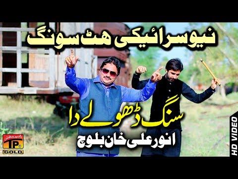 Sang Dhole Da Chorna Nai - Anwar Ali Khan Baloch - Latest Song 2018 - Latest Punjabi And Saraiki