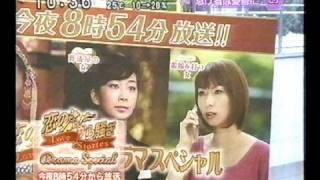 10/10 20:54~22:54 日本テレビ系 放送 恋のから騒ぎドラマスペシャルV ...