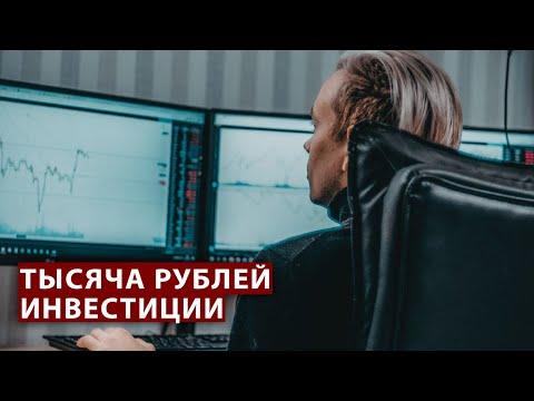 Как тысячу рублей превратить в 65 тысяч? Инвестиции в акции США 2020