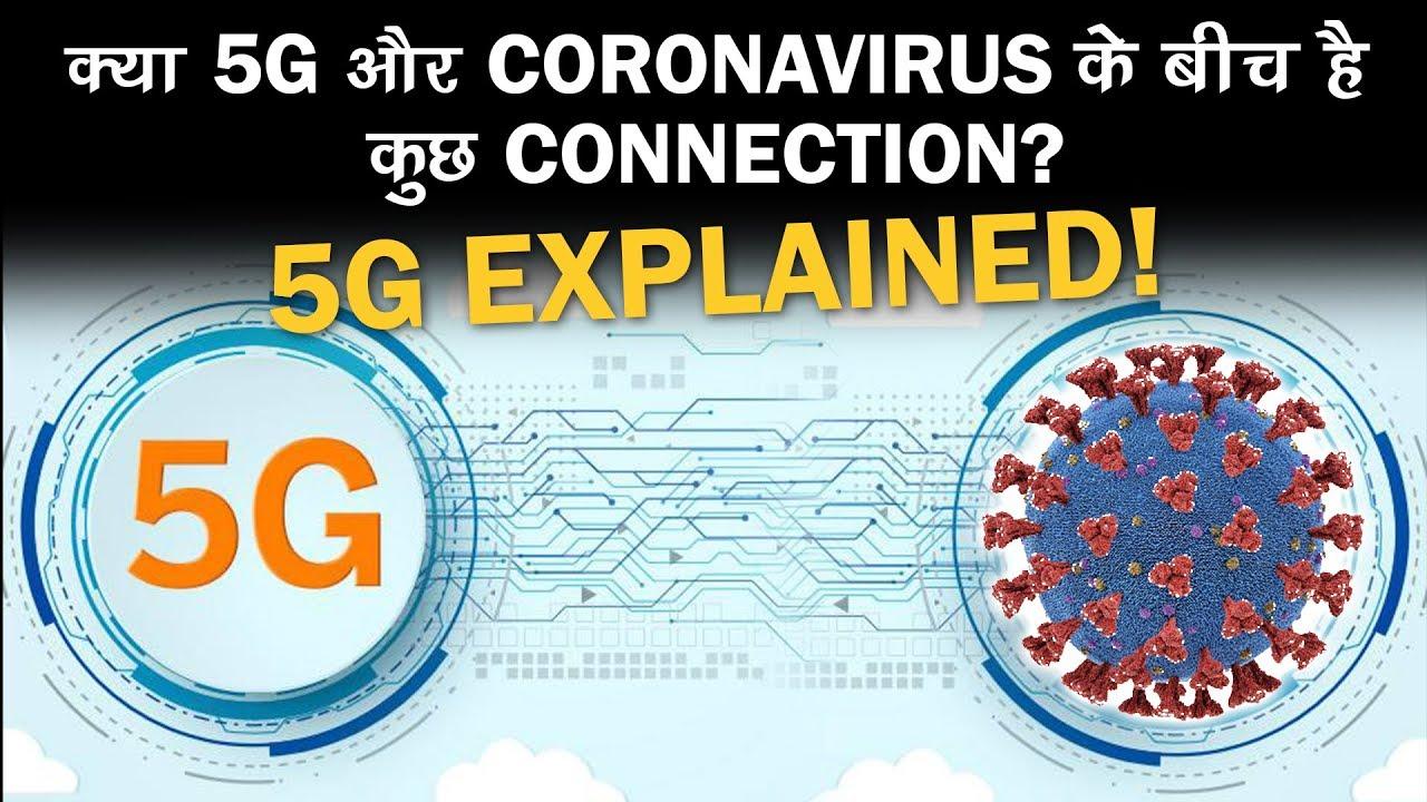 क्या 5G की वजह से फैला है Coronavirus? | 5G-Coronavirus Conspiracy Theory Explained