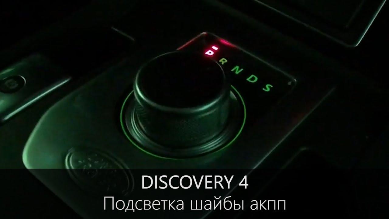 Шайба АКПП Дискавери 4   Ремонт ПОДСВЕТКИ селетора   LR-West