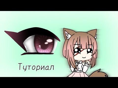 ••Туториал•• ● ••Обработка Глаз•• ● ~Gacha Kara~
