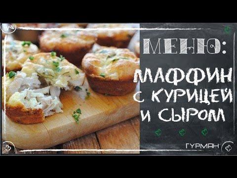 Рецепт Маффин с курицей и сыром.  Рецепты в духовке Новогоднее меню