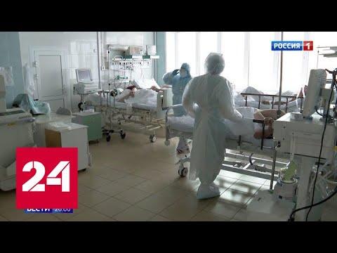Пандемия коронавируса: когда ждать выхода на плато и спада заболеваемости - Россия 24