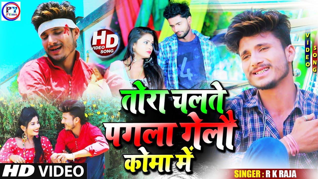 Download #दर्दभरा मैथिली वीडियो 2021 - तोरा चलते पगला गेलो कोमा में - R K Raja - #Bewafai_Video Anil Yadav