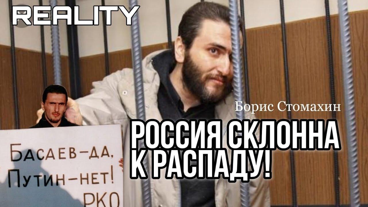 Россия склонна к распаду! Борис Стомахин.