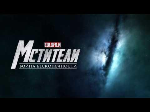 Мстители 3  Война бесконечности Трейлер на русском