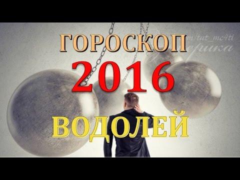 Гороскоп на 2016 год - по знакам зодиака и восточный
