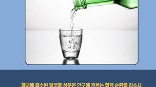 눈건강을 위해서 술자리를 피하세요