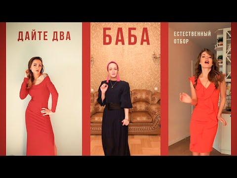 Дайте Два — Баба | Проект «Естественный отбор»