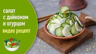 Салат с дайконом и огурцом — видео рецепт