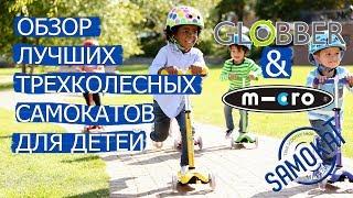 Globber и Micro: Обзор лучших трехколесных самокатов для детей | samokat.ua