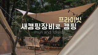 새 캠핑장비와 프라이빗하게 캠핑 | 캠핑장비 | 캠핑세…