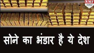 GOLD के मामले में मालामाल हैं ये Country !!!MUST WATCH!!!
