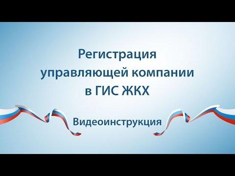 Регистрация управляющей компании в ГИС ЖКХ