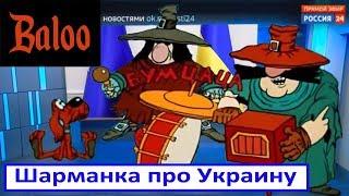 Кризис в Украине? Эксперты «России-24» помогут. Смотрю пропаганду №6