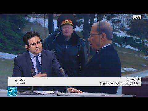 اللاجئون السوريون في لبنان... ماذا يريد عون من بوتين؟  - نشر قبل 14 ساعة