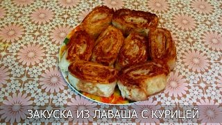 Закуска из лаваша с курицей