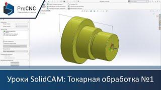 Уроки SolidCAM: Токарная обработка №1