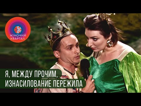 Скорострел и царевна-лягушка | Женский Квартал 2019