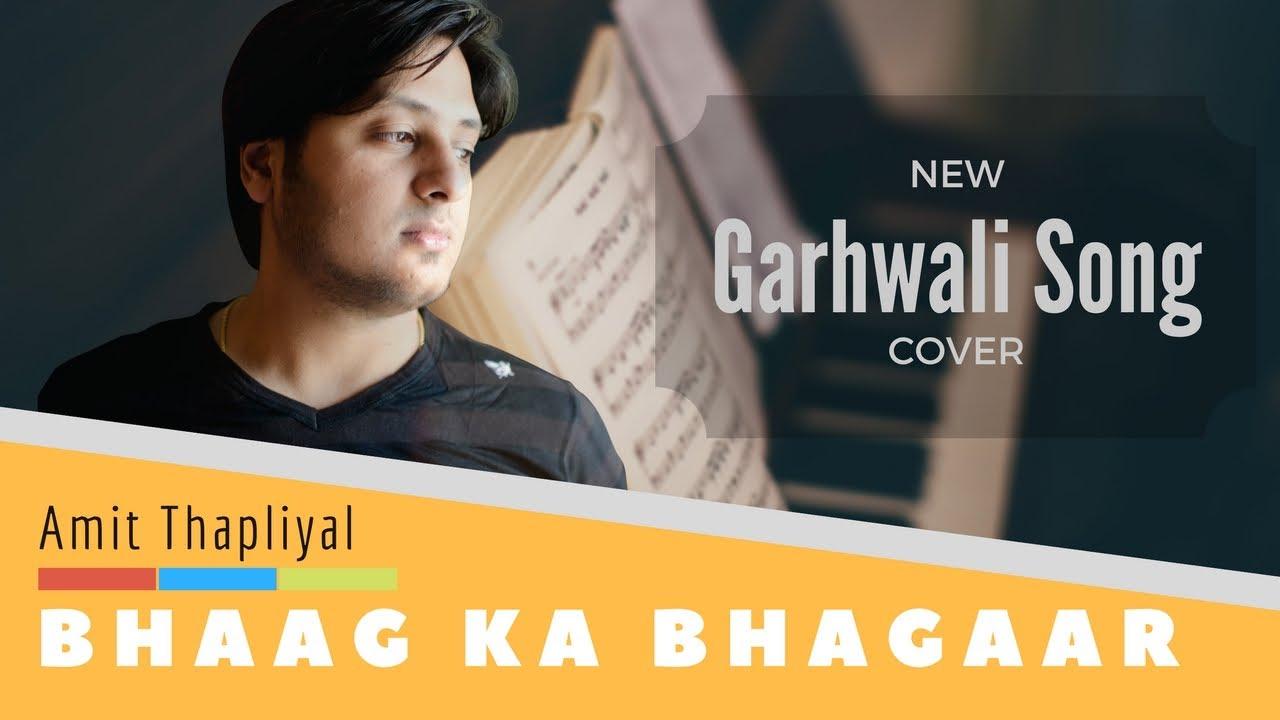 New Garhwali Song - Bhaag Ka Bhagaar - Narendra Singh Negi ft. Amit Thapliyal