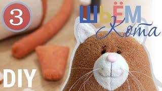 DIY МАСТЕР КЛАСС шьем кота | Зашиваем отверстия и оформляем лапы и уши  | Как сшить игрушку