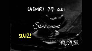 "(ASMR) 구두 소리 ""9시간"""