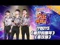 [ Clip ] TFBOYS《最好的那年》&《喜欢你》《2019湖南卫视跨年演唱会》【湖南卫视1080P官方版】