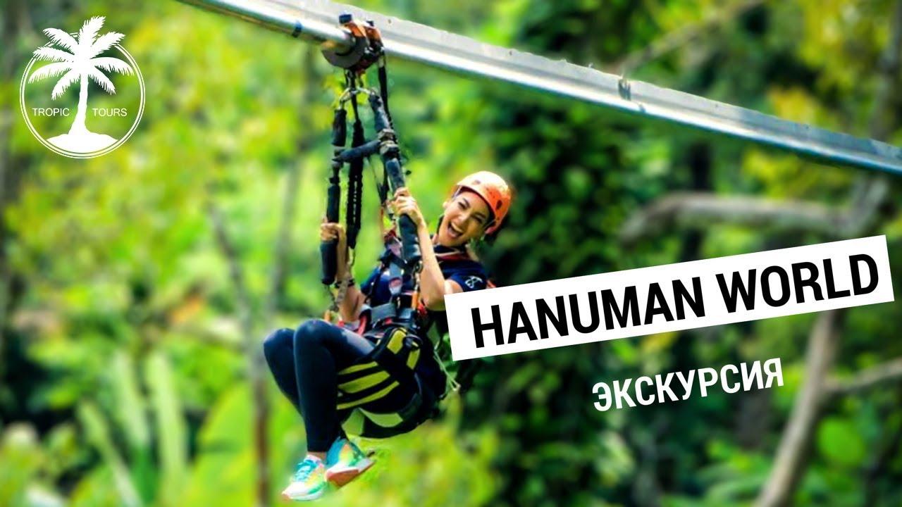 Видео обзор экскурсии Мир Ханумана: