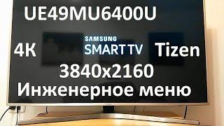 Samsung UE49MU6400U Инженерное меню