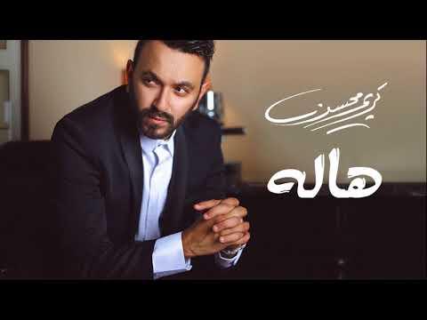 Karim Mohsen - Hala | كريم محسن - هاله
