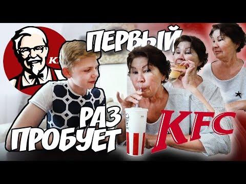 МОЯ БАБУШКА ПЕРВЫЙ РАЗ ПРОБУЕТ КFC 🤢🤔