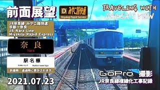 【GoPro】JR奈良線みやこ路快速 京都→奈良【前面展望】【字幕】2021/07/23