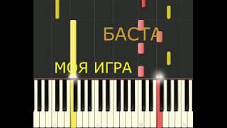 Пианино обучение Баста МОЯ ИГРА piano