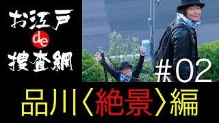 おとぼけdeブラザーズが江戸の歴史・文化をたどり、さまざまな現場で数...