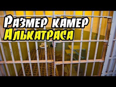 Размеры камер в самой знаменитой Тюрьме в Мире