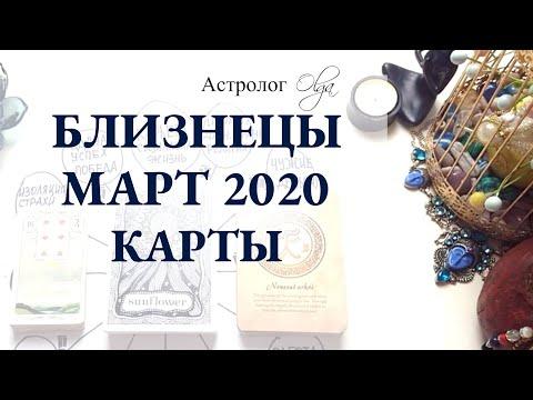 3.БЛИЗНЕЦЫ астро расклад МАРТ 2020. Астролог Olga