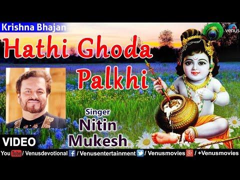 Hathi Ghoda Palkhi | Lyrical Video Song | Krishna Bhajan | Nitin Mukesh