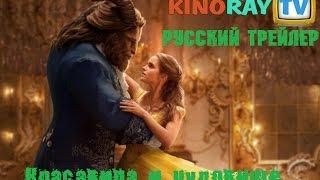 Красавица и чудовище (2017) - Русский трейлер (HD)