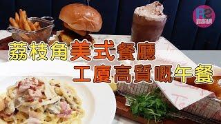 【路食】荔枝角美式餐廳 工廈高質嘅午餐