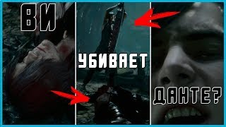 Ви - Предатель?! Разбор и Анализ Трейлера | DMC 5 V Gameplay Trailer