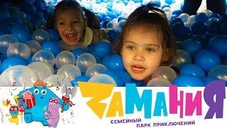 Замания Балашиха тестируем новый детский развлекательный центр