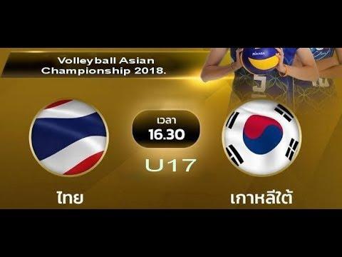 ผลวอลเลย์บอลสด ไทย 3 - 1 เกาหลีใต้ 27 พ.ค. 2561   U17 ชิงแชมป์เอเชีย 2018