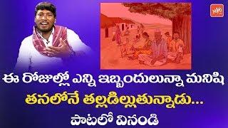 ఆట ఆడుకుందామా పాట పాడుకుందామా పాట | Aata Adukundama Pata Padukundama Song | Folks | YOYO TV Music