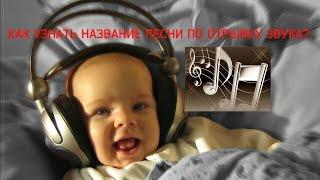 программа для распознавания музыки shazam для телефона(КАК УЗНАТЬ НАЗВАНИЕ ПЕСНИ ПО ОТРЫВКУ ЗВУКА? Shazam — определение с помощью телефона кликай здесь http://c.cpl1.ru/8Vd6..., 2015-06-30T18:40:50.000Z)