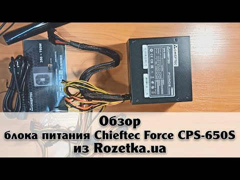 Chieftec Force CPS-650S