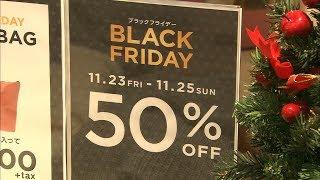 ブラックフライデー岡山でも 大型セールでショッピングモールにぎわう イオン ブラックフライデー 検索動画 22